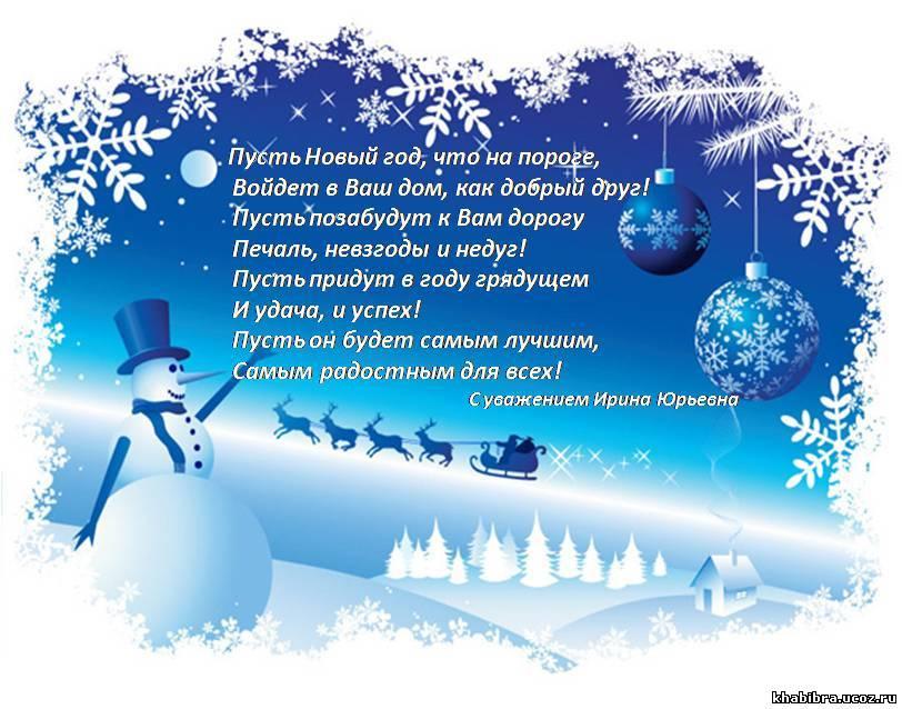 Поздравления с новым годом в коллективе своими словами
