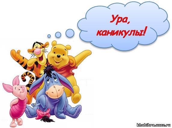 Поздравления с каникулами для детей