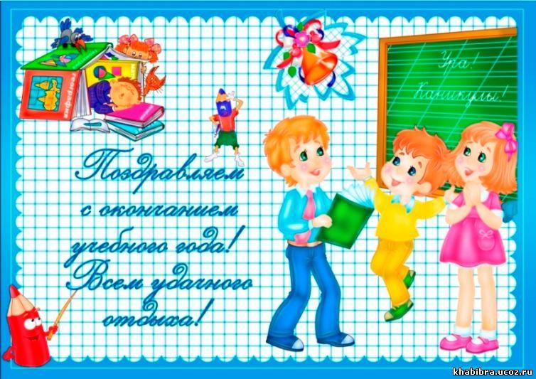 Поздравления открытки с окончанием учебного года