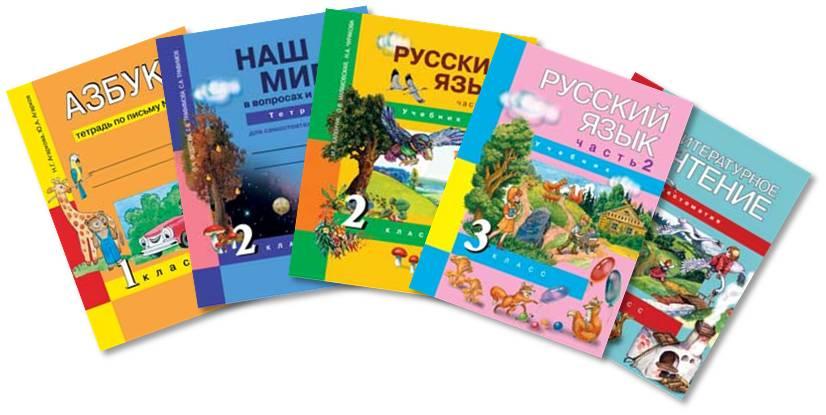 гдз по русскому языку 4 класс перспективная начальная школа